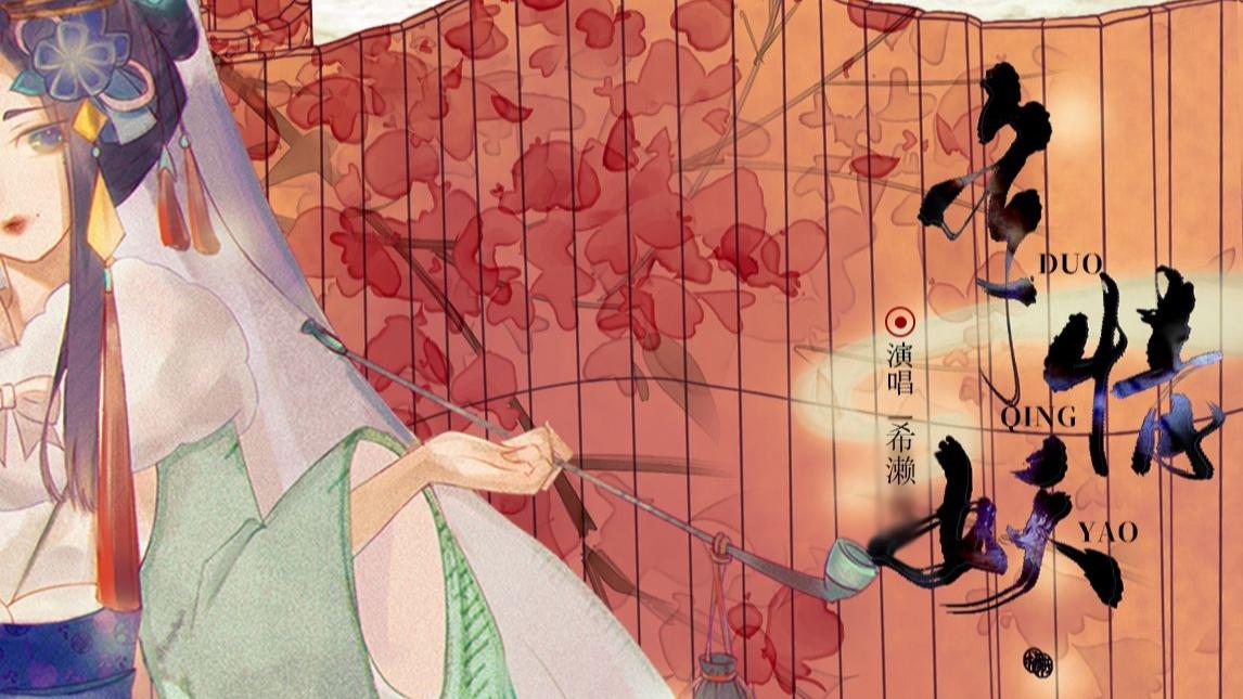 【希濑】多情妖❀异域妖僧恋物语///在线超度,请配合耳机pv同人文食用,循环三遍以上效果翻倍
