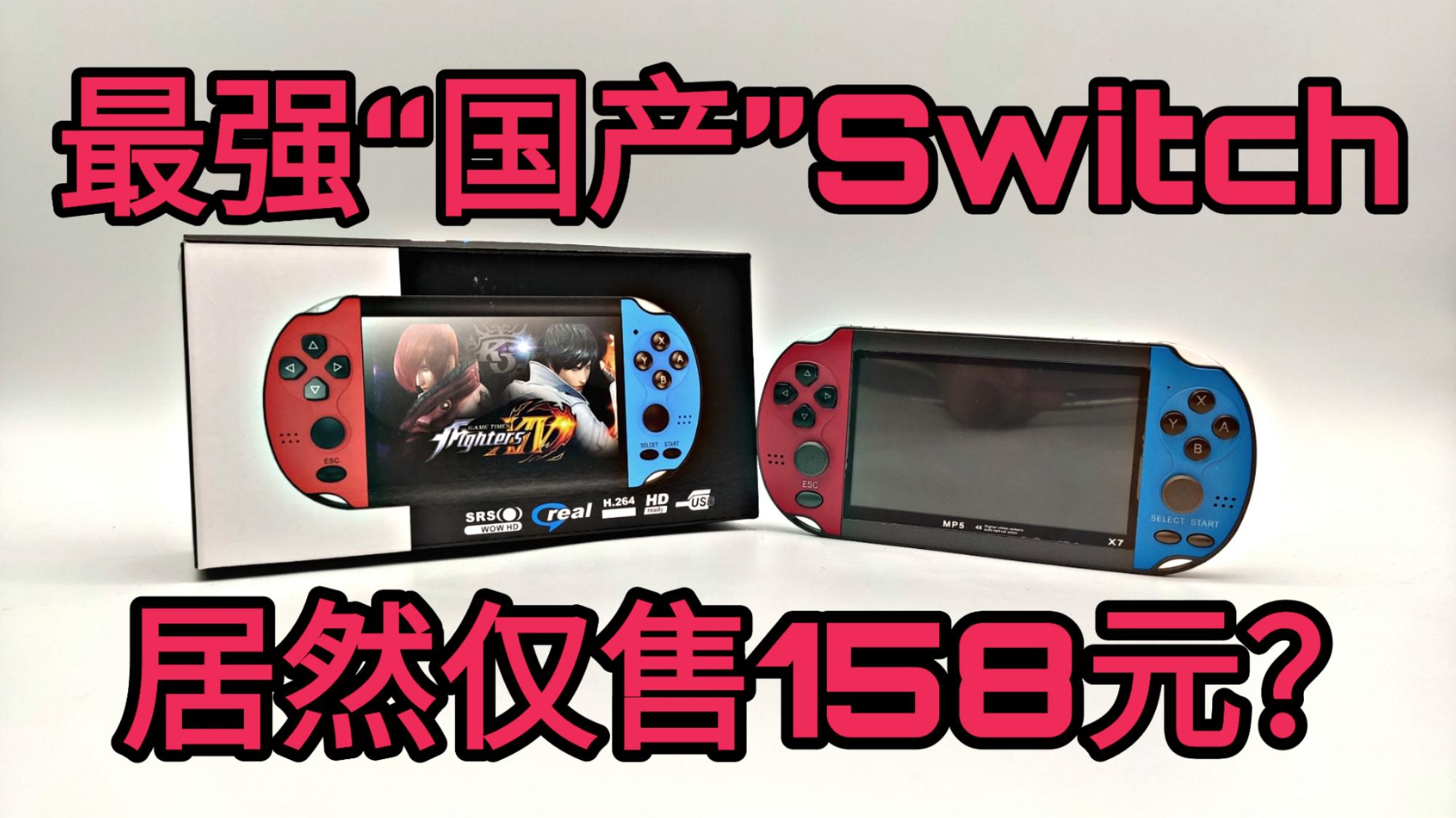 国产SWITCH居然仅售158元,内置888款游戏,功能超多,甚至还能看电影?!