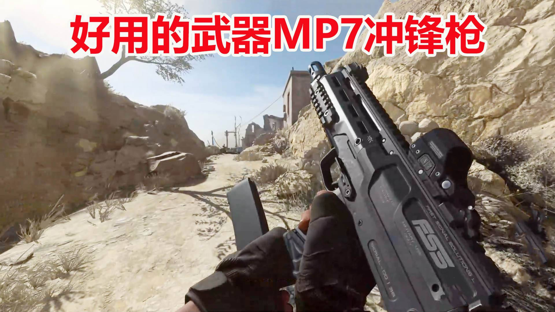使命召唤16:MP7冲锋枪,本赛季最好用的武器,击杀能力超强