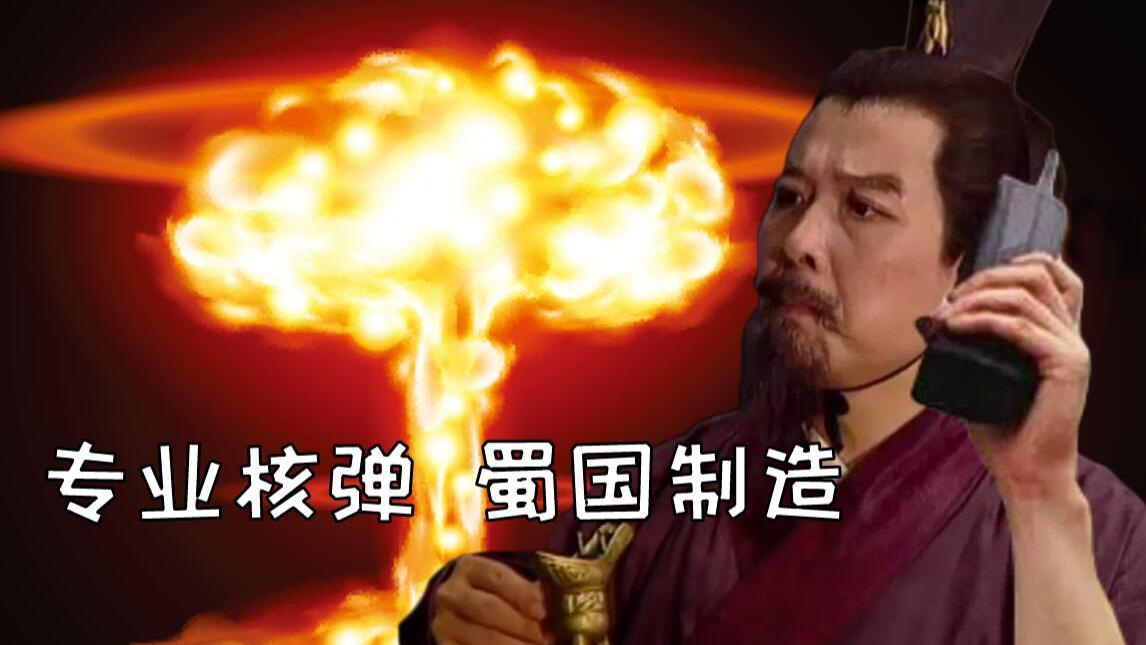 刘备为何发射核弹