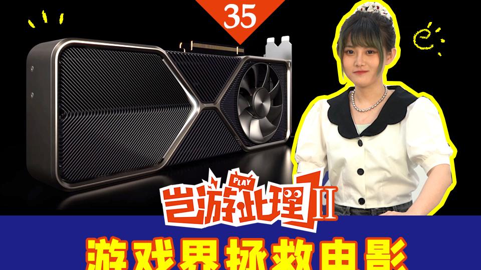 【岂游此理Ⅱ】35英伟达换代危机 游戏界拯救电影
