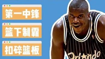 【篮球人物】《鲨鱼源起》奥尼尔中文纪录片(上),史诗级中锋横空出世!