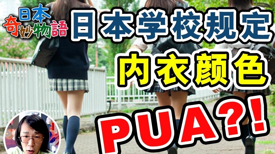 连穿衣颜色都有限制?!日本那些极端奇葩的规定【日本奇妙物语】