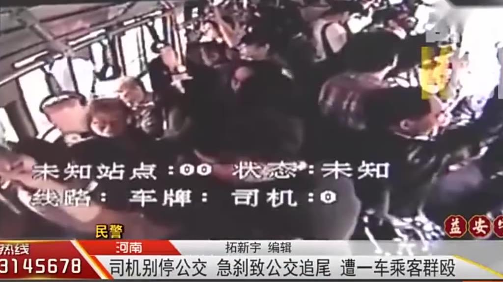 司机别停公交急刹致公交追尾,遭一车乘客群殴
