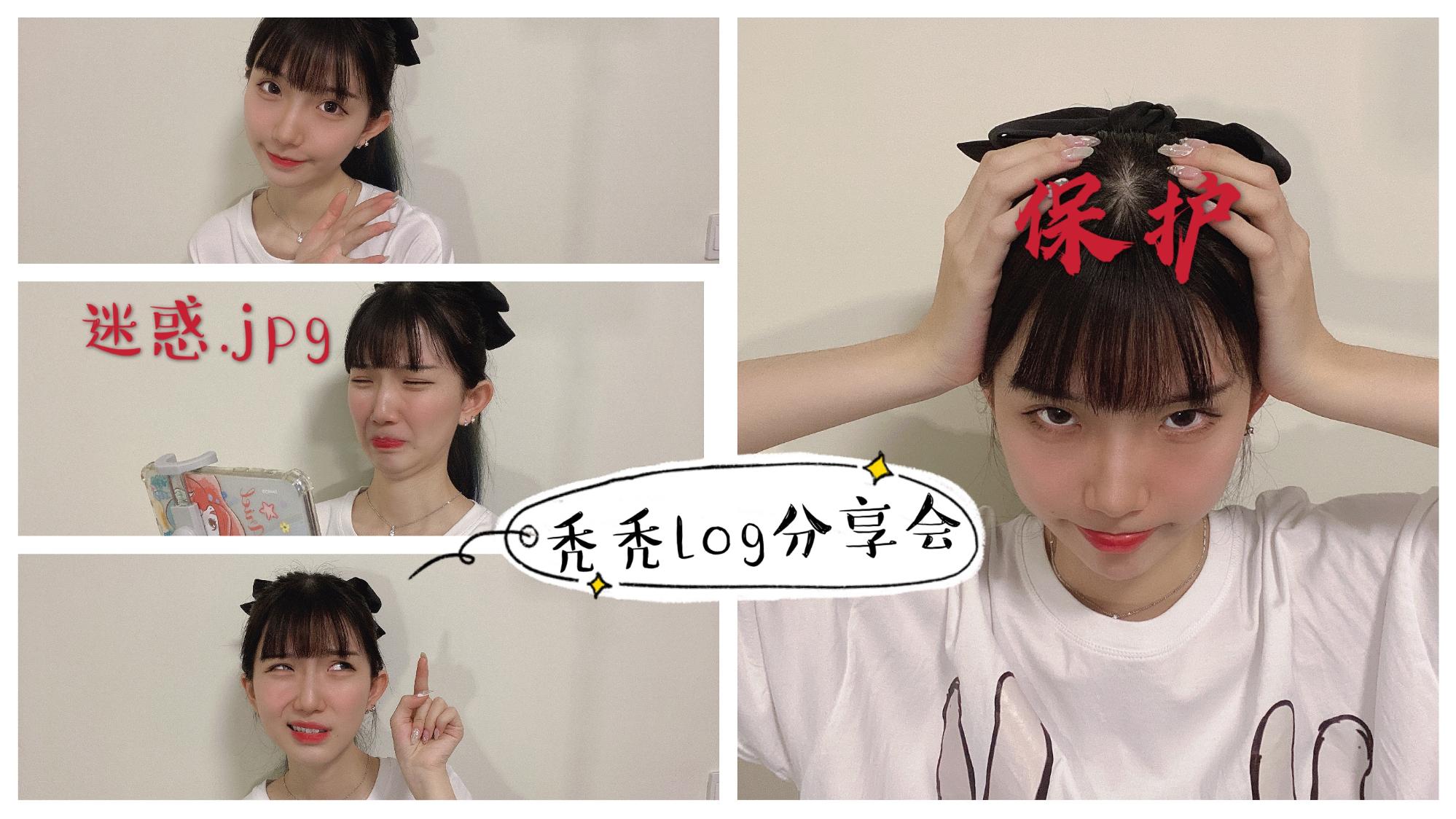 【秃秃log】让樱桃头发越来越少的Vlog之路