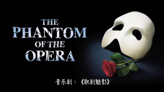 【iMusical】The Phantom Of the Opera(歌剧魅影)