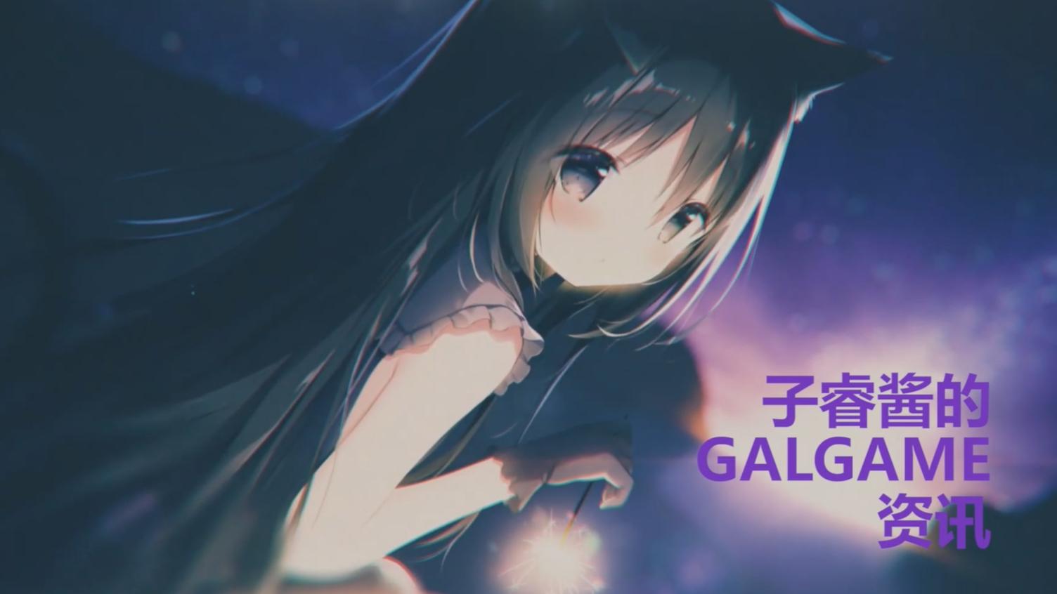 子睿酱的GALGAME资讯2020/09/06