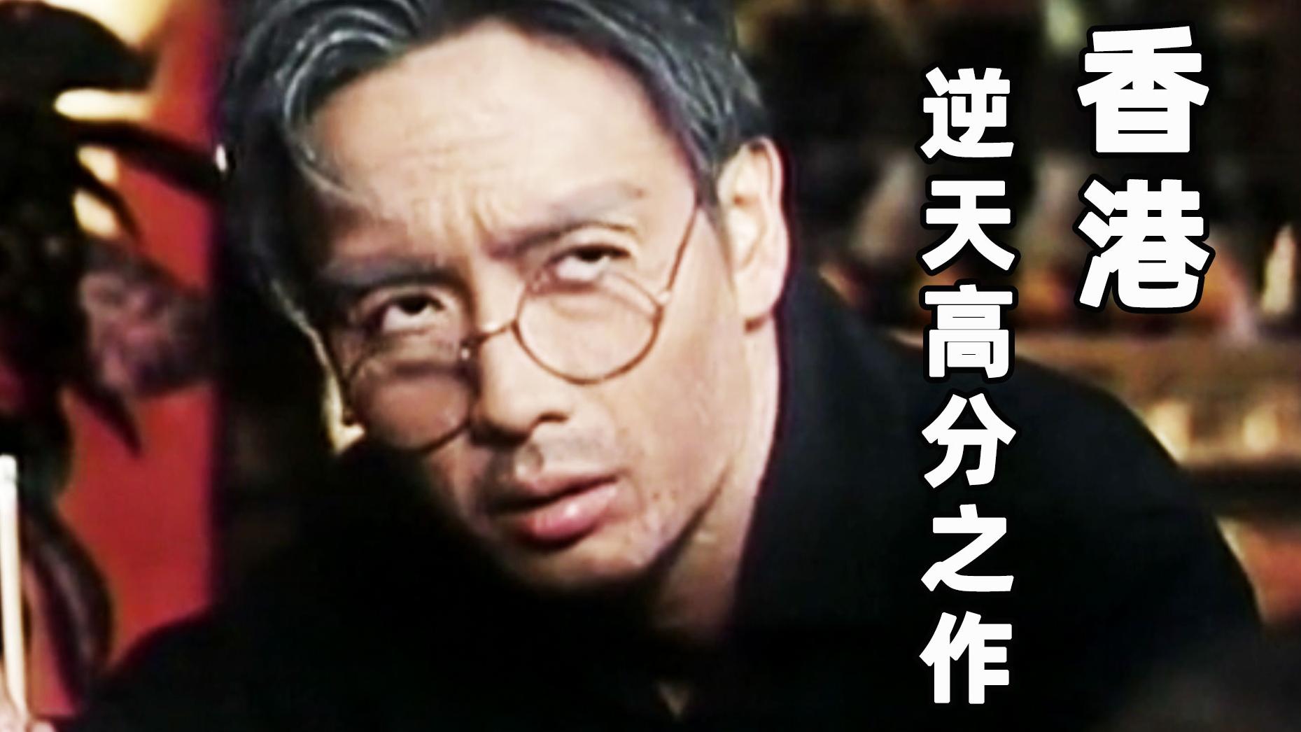 直到今天我才知道,原来香港拍出过如此逆天高分的电影