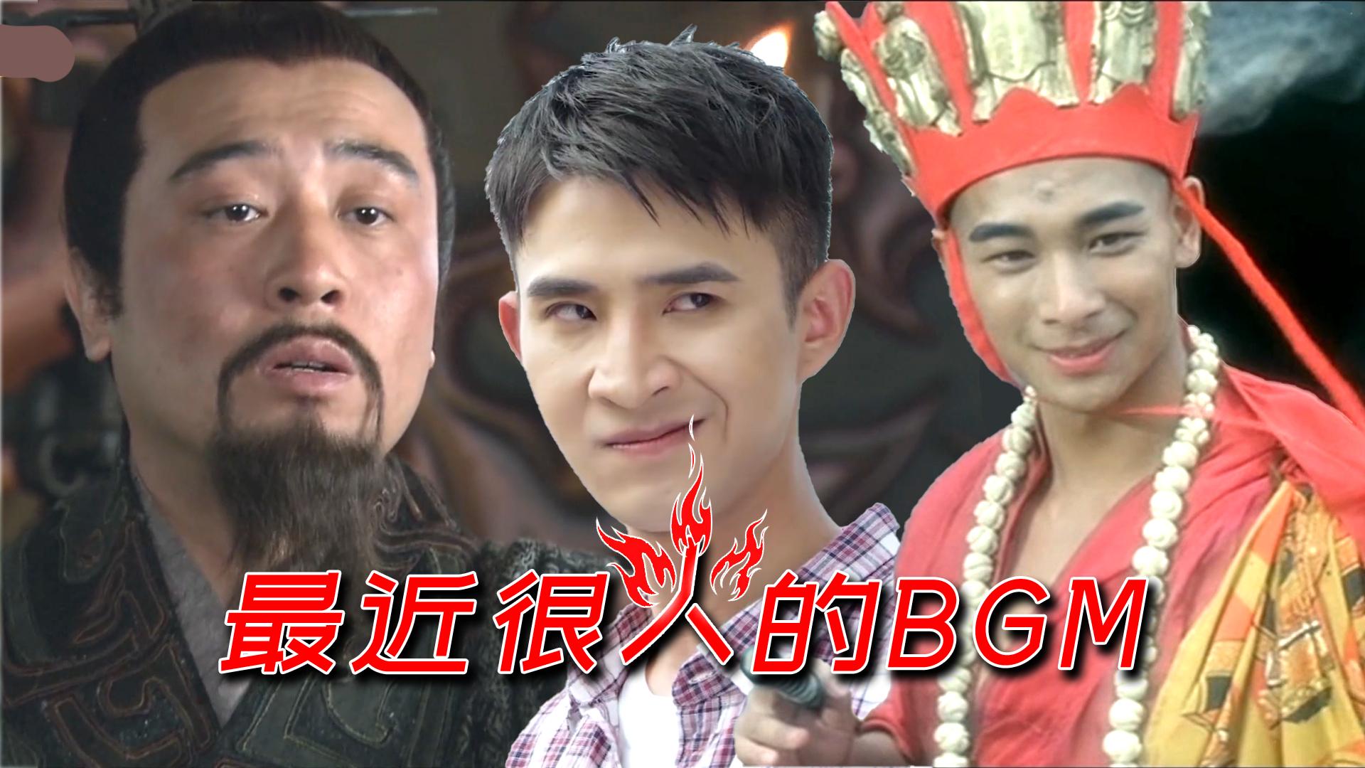最近很火的三首bgm:歪嘴战神,皇叔蹦迪,法海降妖