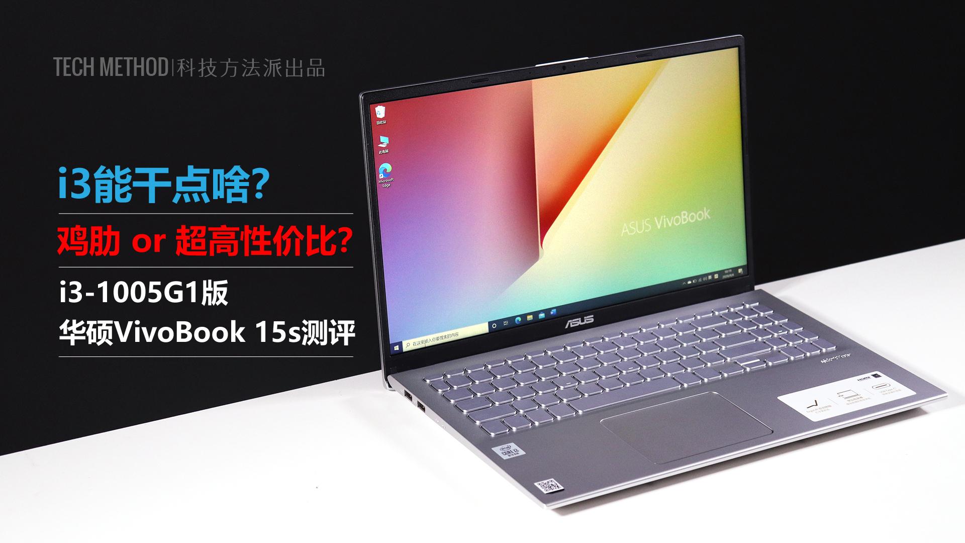 i3能干点啥?是鸡肋还是超高性价比?i3-1005G1版华硕VivoBook 15s测评