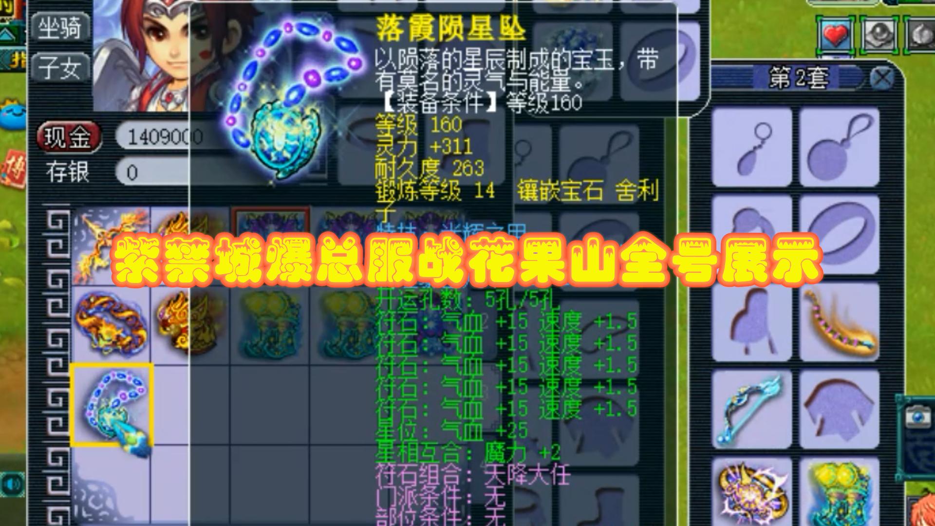 梦幻西游:紫禁城爆总服战花果山号退役,全号展示,这号也有瑕疵