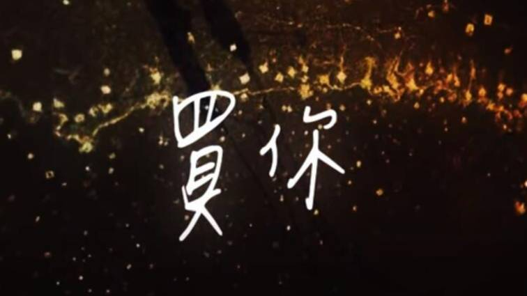 【翻唱】买你 cover失恋大明神