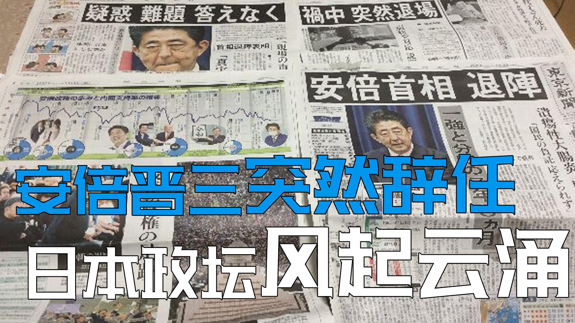 安倍的抱病辞任预示着日本修宪强国梦破碎