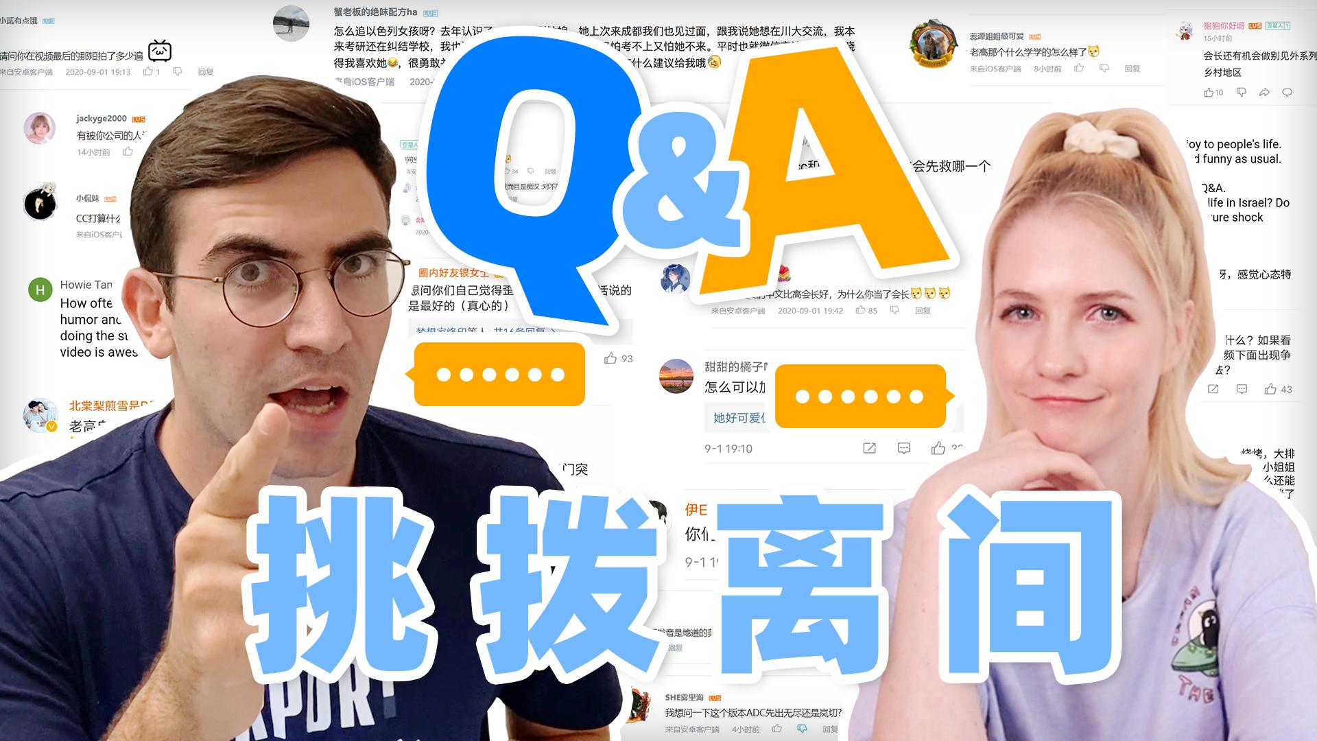 Q&A:为什么星悦中文好,高佑思却做了会长? 【结尾有惊喜!】