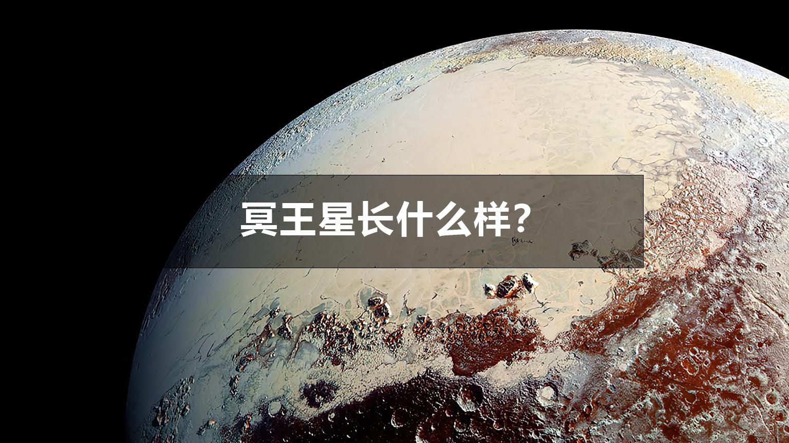 """""""王者""""冥王星长什么样?用丰富多彩形容过分吗?(4K)"""