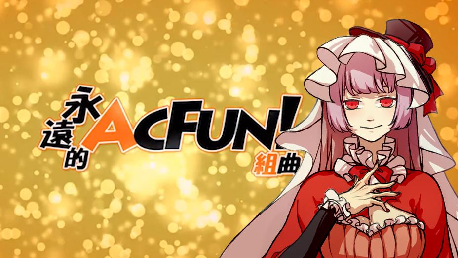一人役※2014组曲永远的AcFun【AC梗百科】