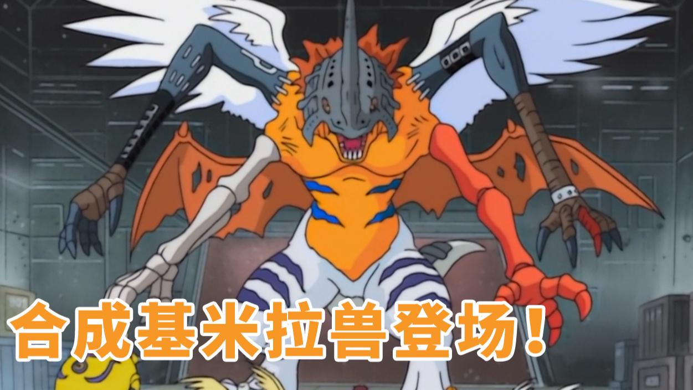 【数码宝贝02回顾3】金甲龙兽打败基米拉兽,小贤找回了自己的温柔