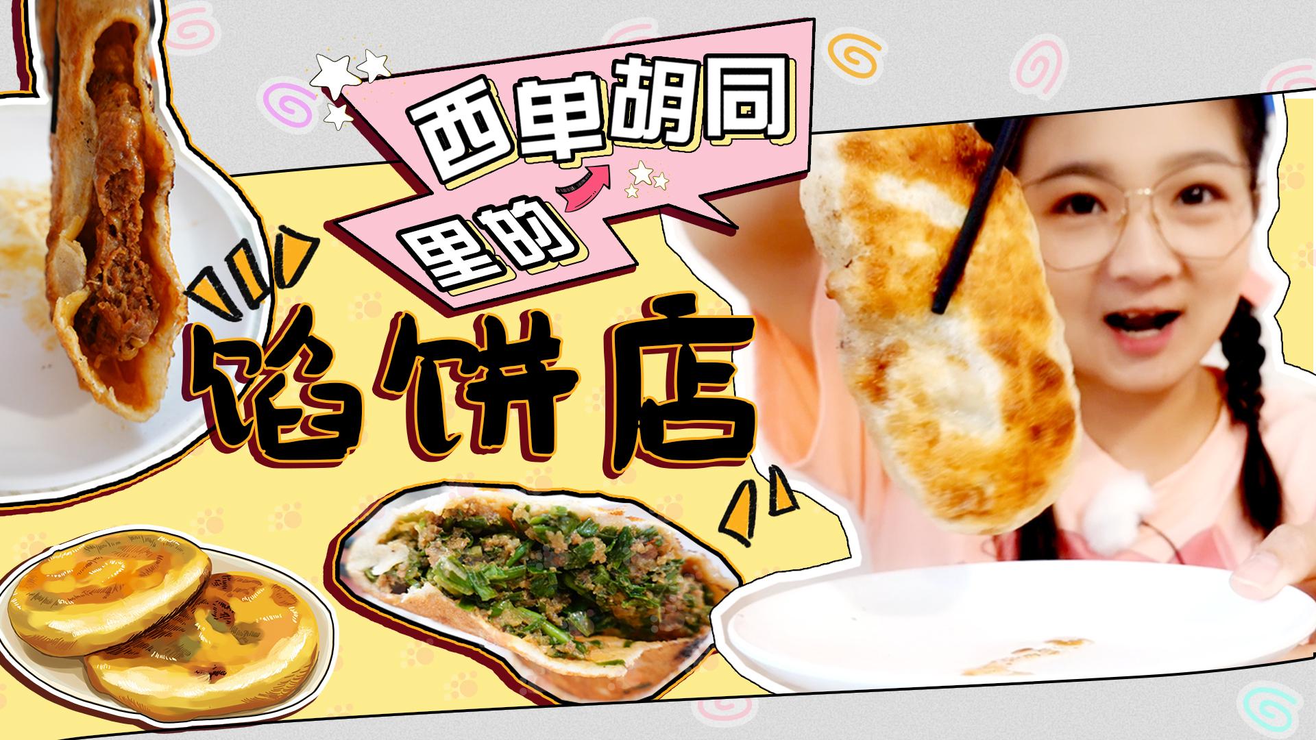 【逛吃北京】西单胡同里的馅饼店,皮薄馅大,吃到最后发现惊喜
