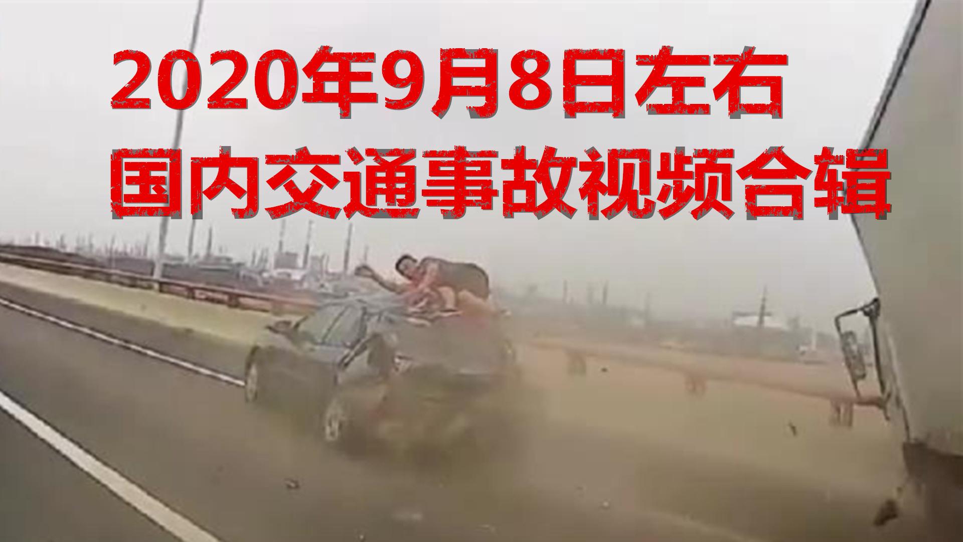 2020年9月8日左右国内交通事故视频合辑(男子高速被追尾困在车中直喊救命)