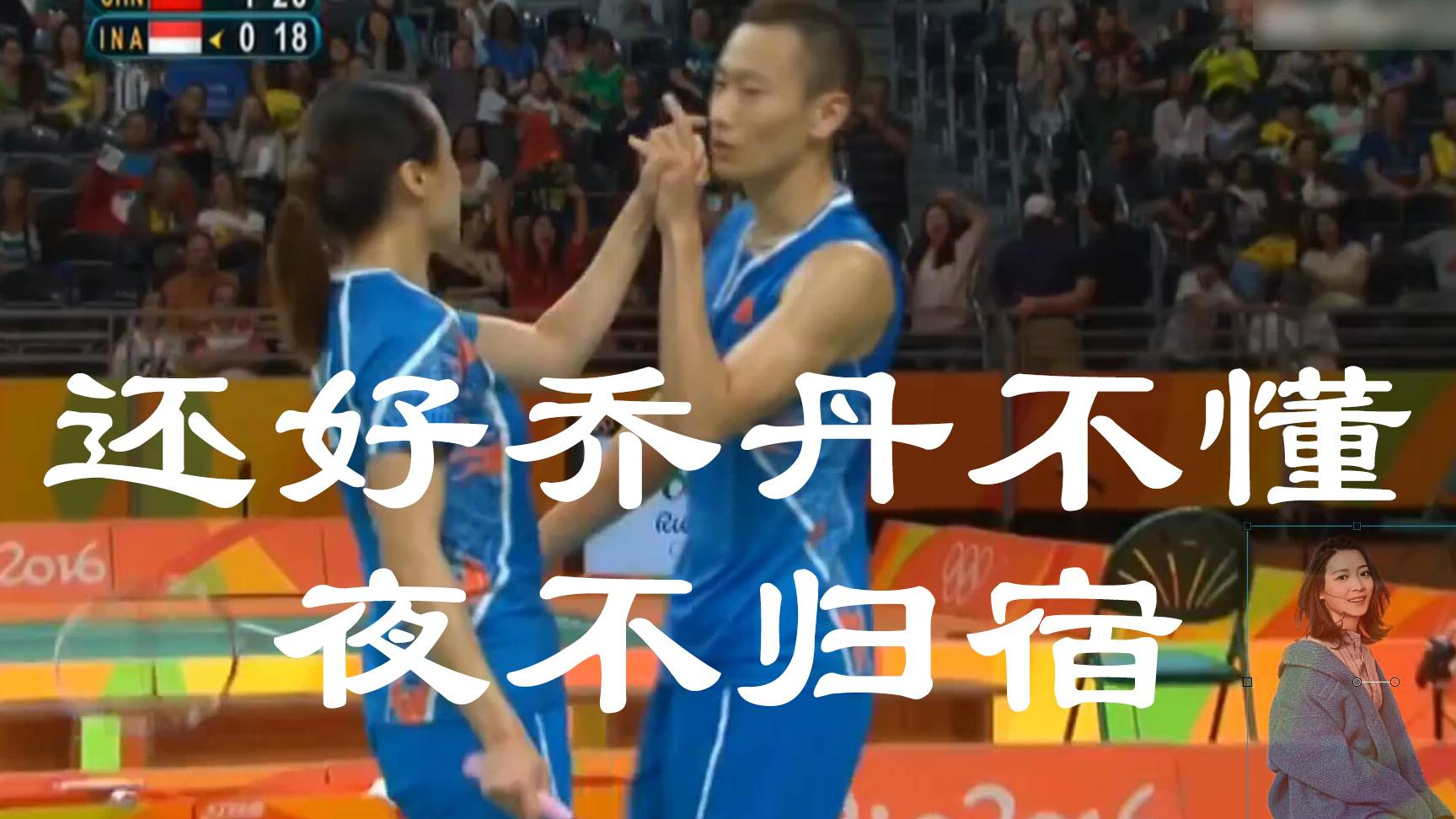 【里约奥运】张楠赵芸蕾防守是真的强 或许是乔丹还不懂夜不归宿吧 芸楠vs苏丹