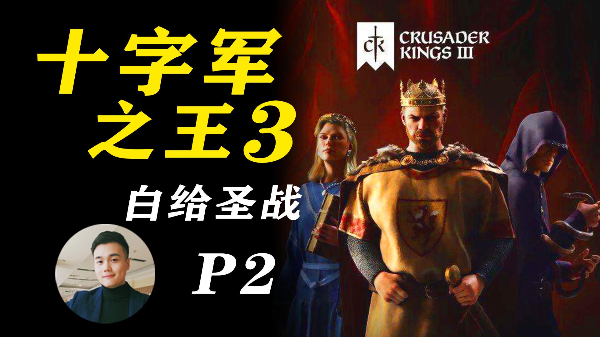 《十字军之王3 CK3》白给圣战!十字军东征耶路撒冷!