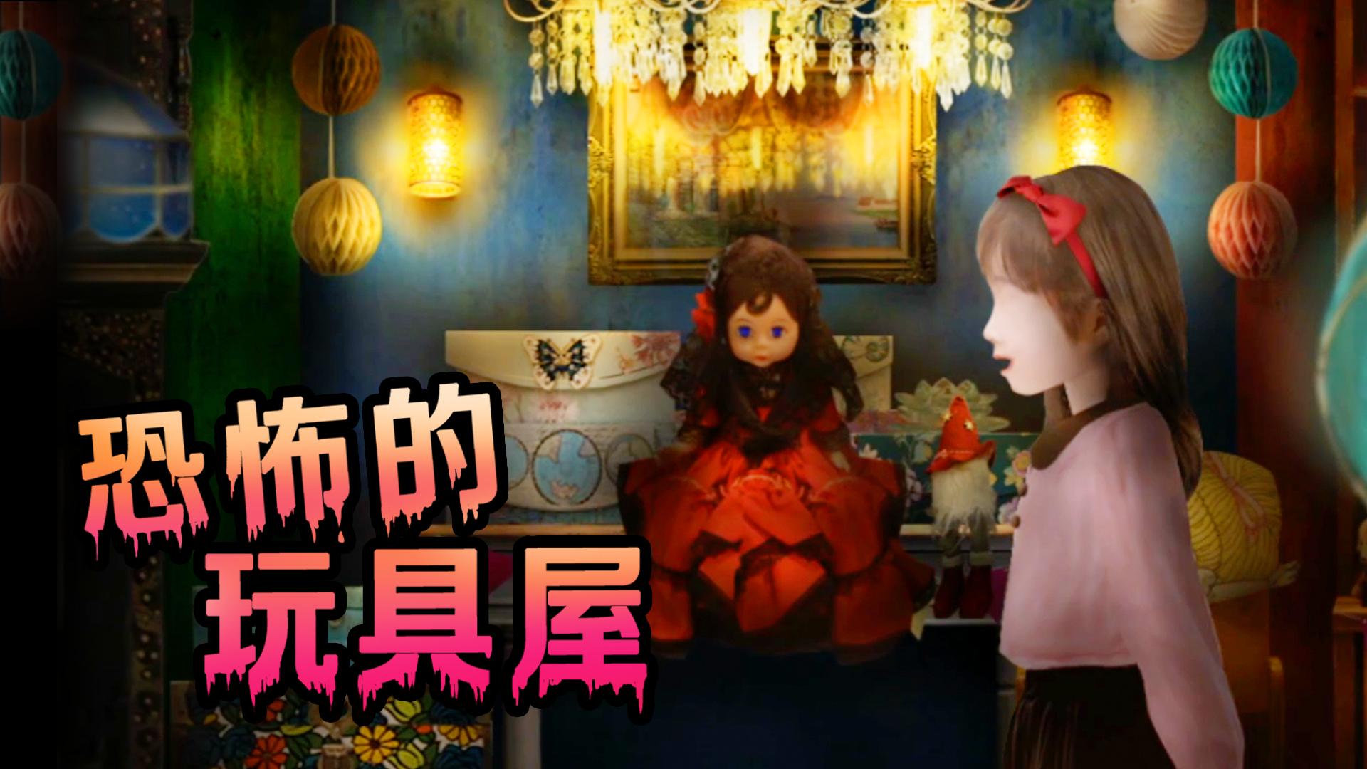 丧心病狂!把无辜小女孩变成人偶的可怕玩具屋!|日式恐怖游戏《翌日》系列之《耳语玩具屋》