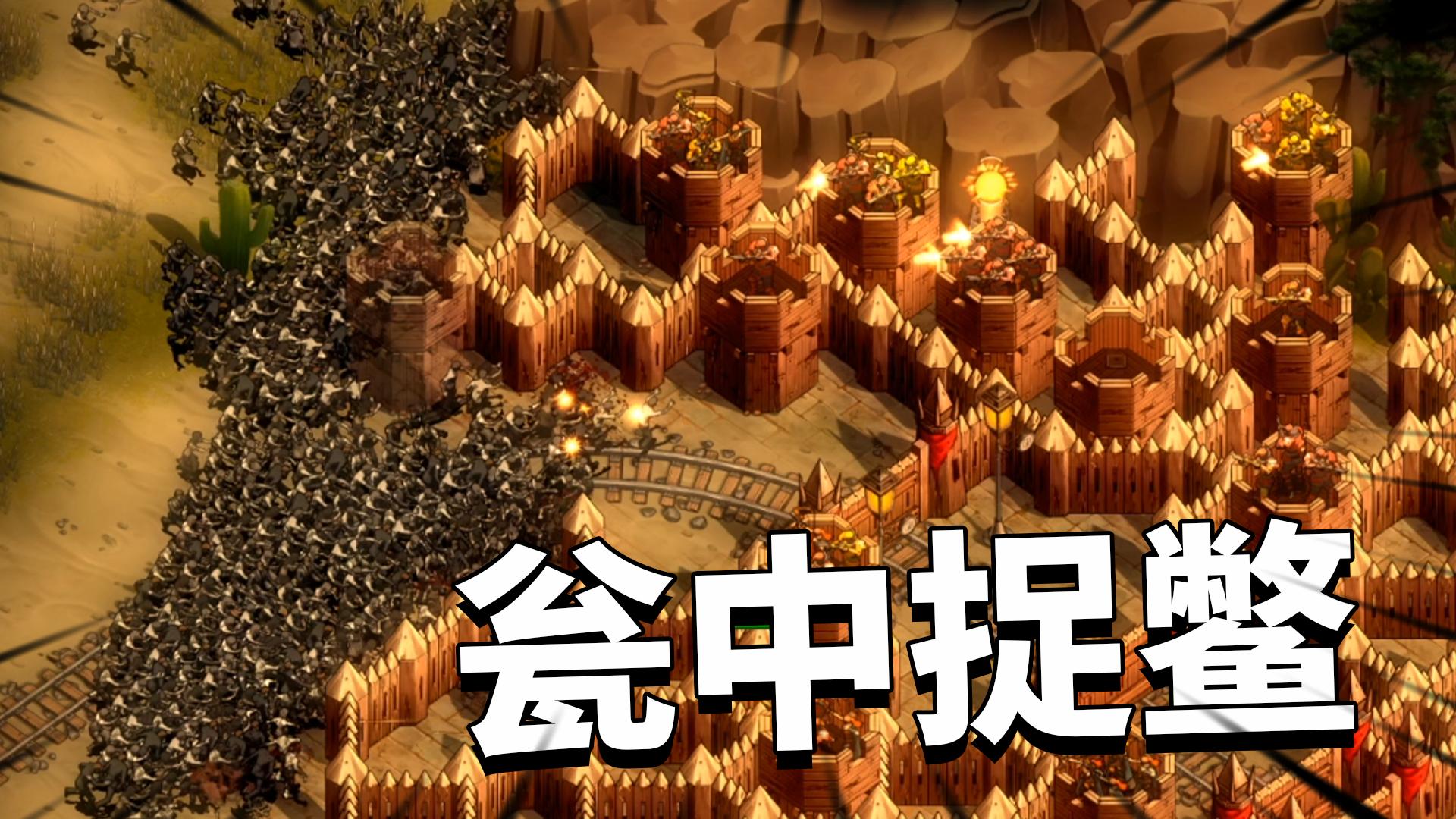亿万僵尸:基地遭到两路尸潮夹击,准备好防御工事来个瓮中捉鳖!