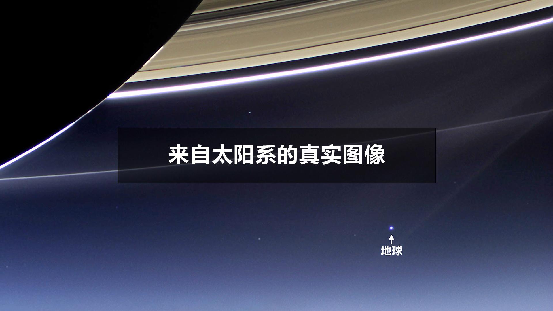 来自太阳系的真实图像(4K)