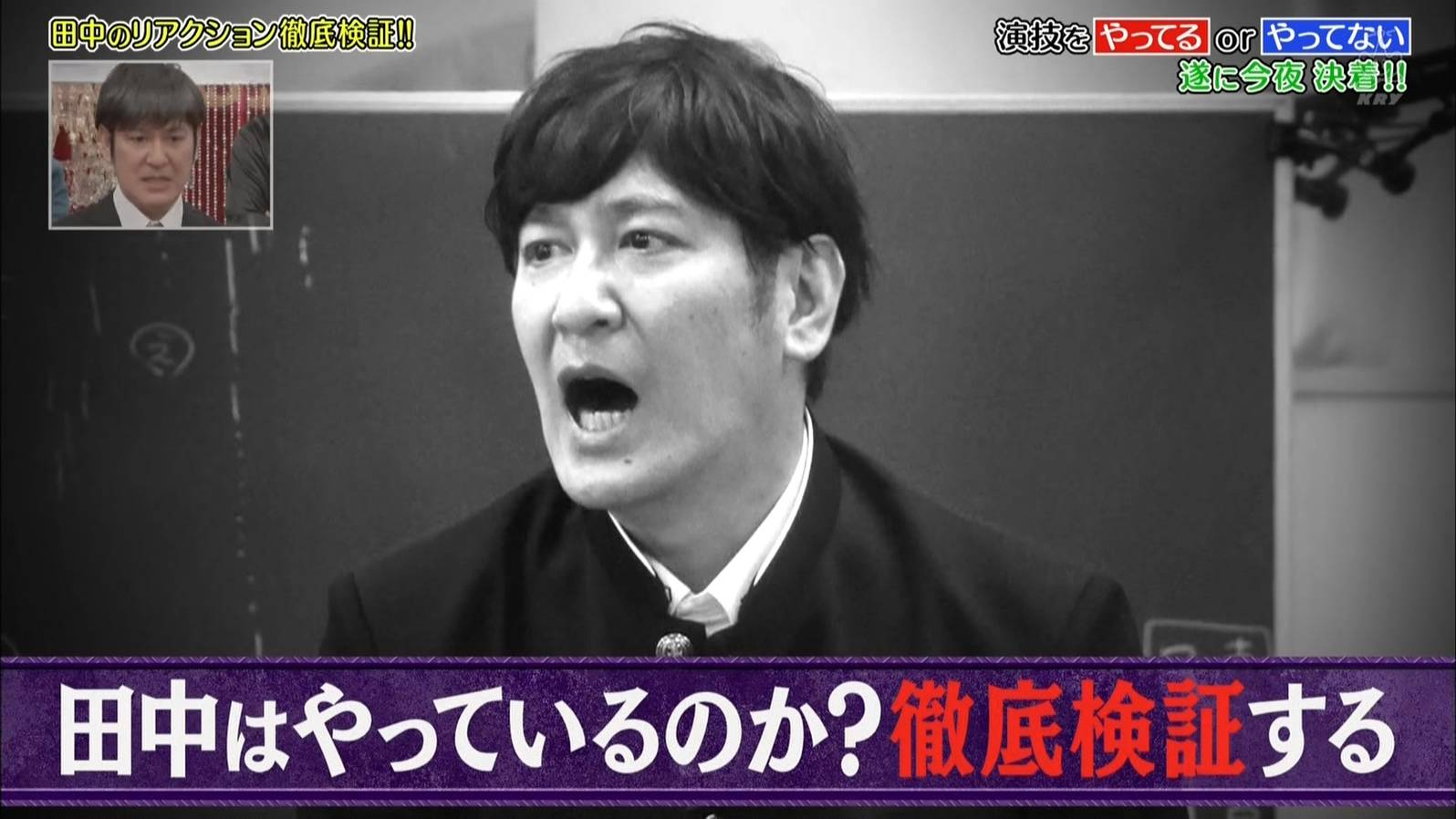 【水曜事务所】Gaki使 田中作假反应验证 200202【中字】