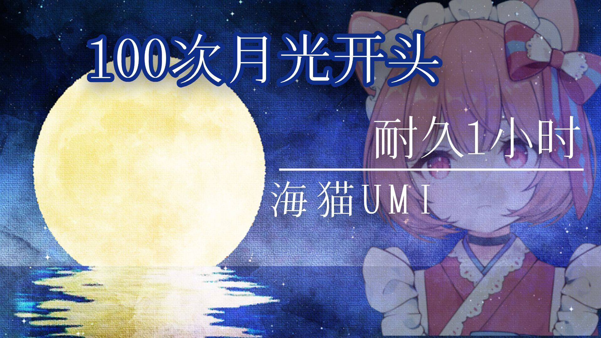 耐久100次的月光开头