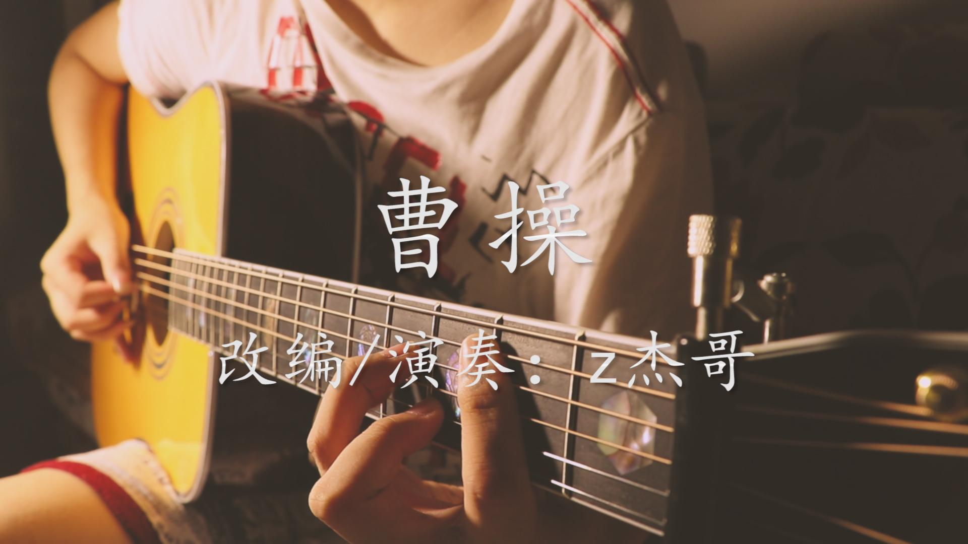 指弹吉他爆燃演奏林俊杰《曹操》