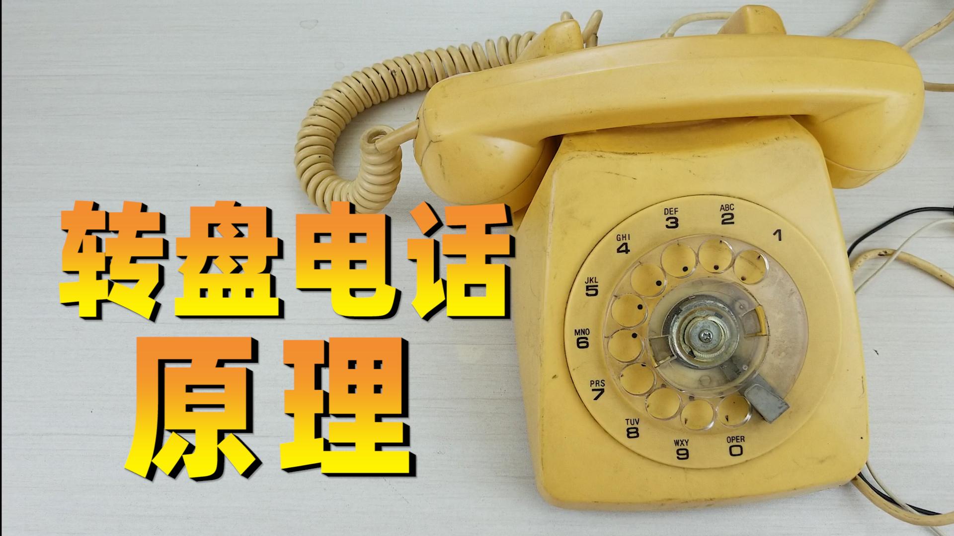 拆解25年前的转盘电话,看看脉冲拨号的原理是什么