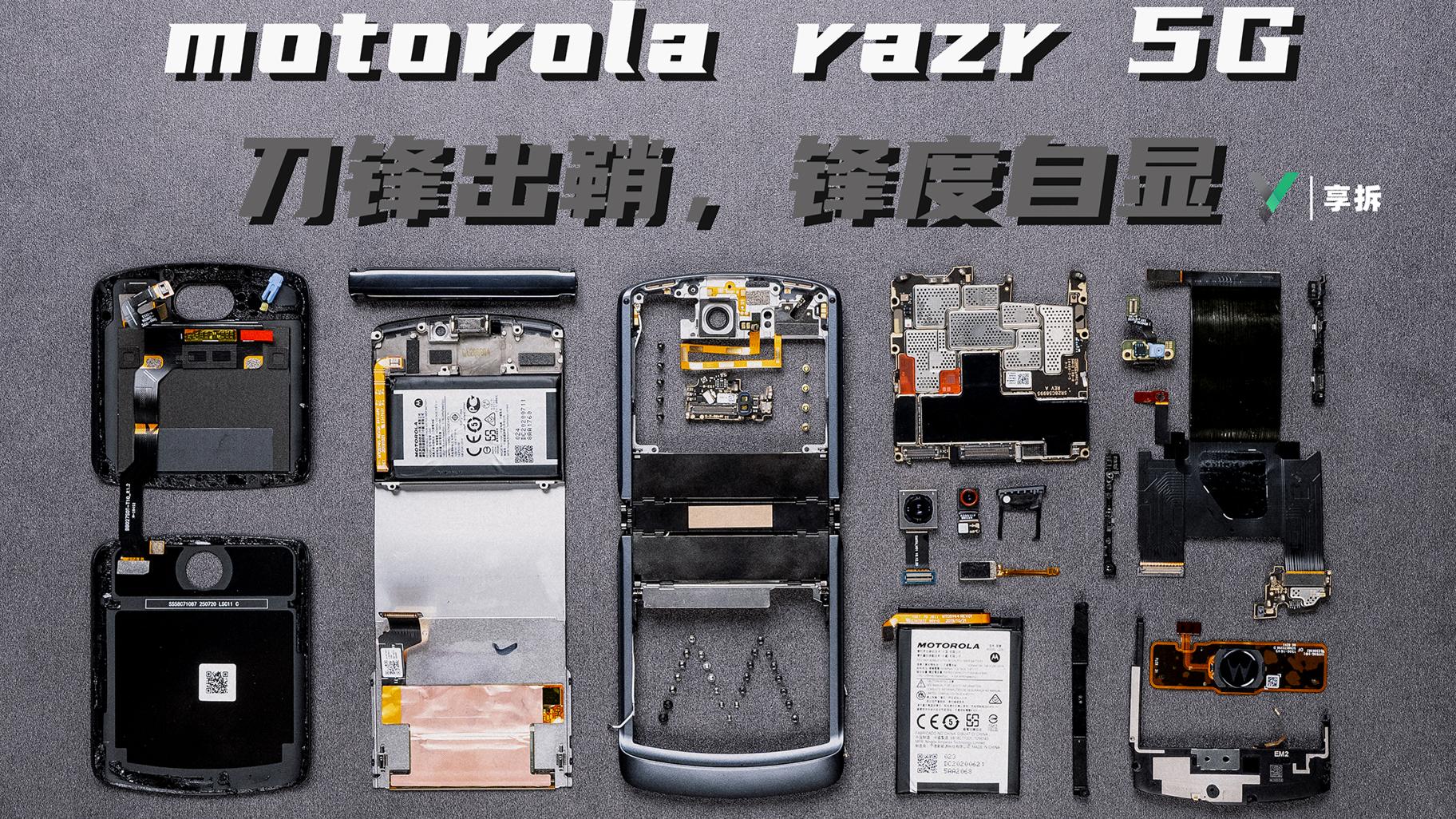 【享拆】motorola razr 5G拆解:刀锋出鞘,锋度自显