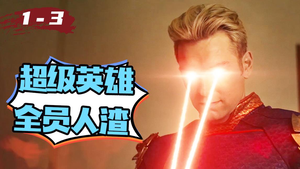 【片片】全员人渣的超级英雄神作回归!《黑袍纠察队》第二季1-3集