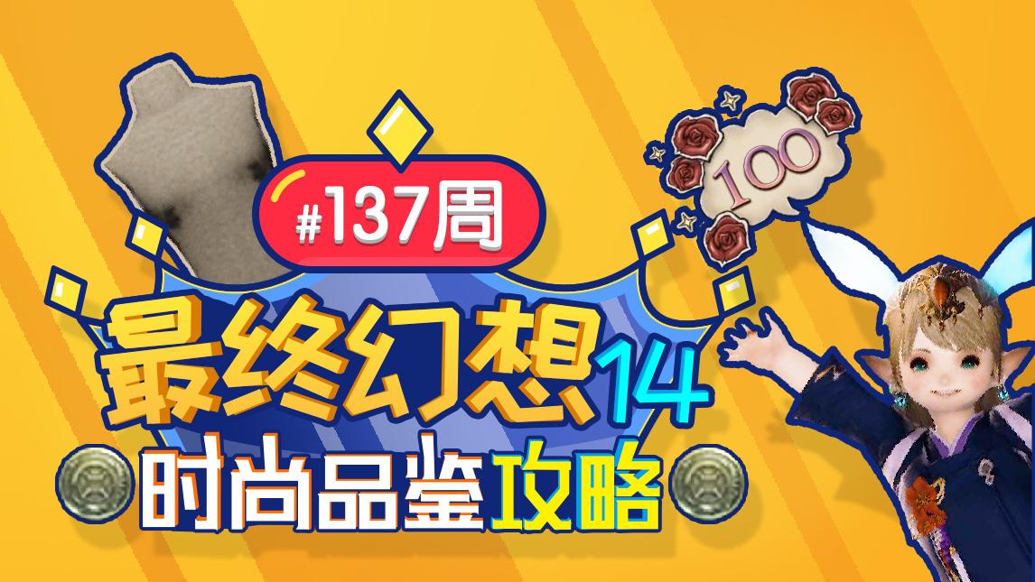 【FF14/时尚品鉴】第137期 满分攻略 09月11日 最终幻想14