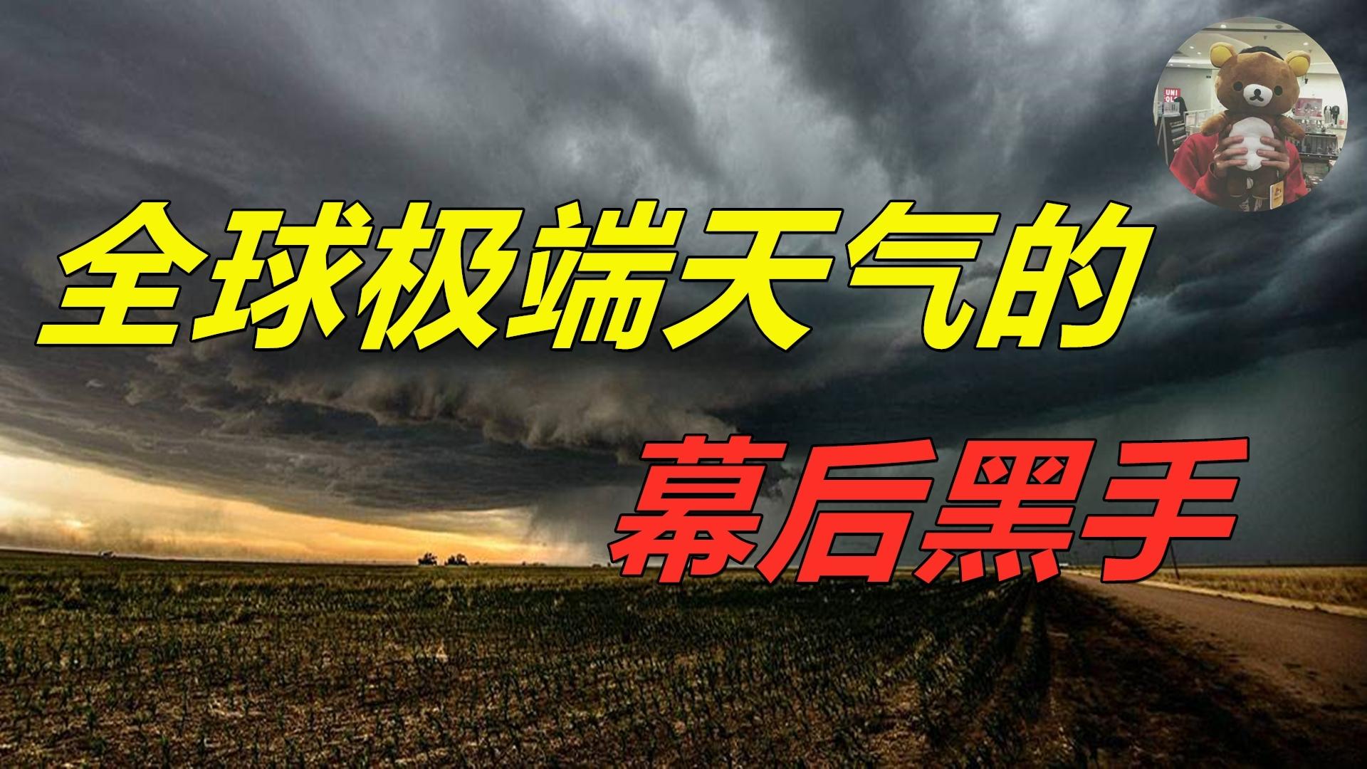 去年的澳洲大火、东非蝗灾,今年的南方洪灾,幕后黑手是同一个!