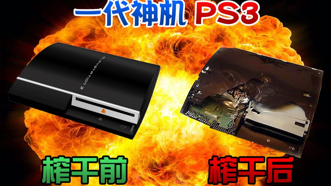 10000%榨干机能!PS3画质最强的游戏长什么样?