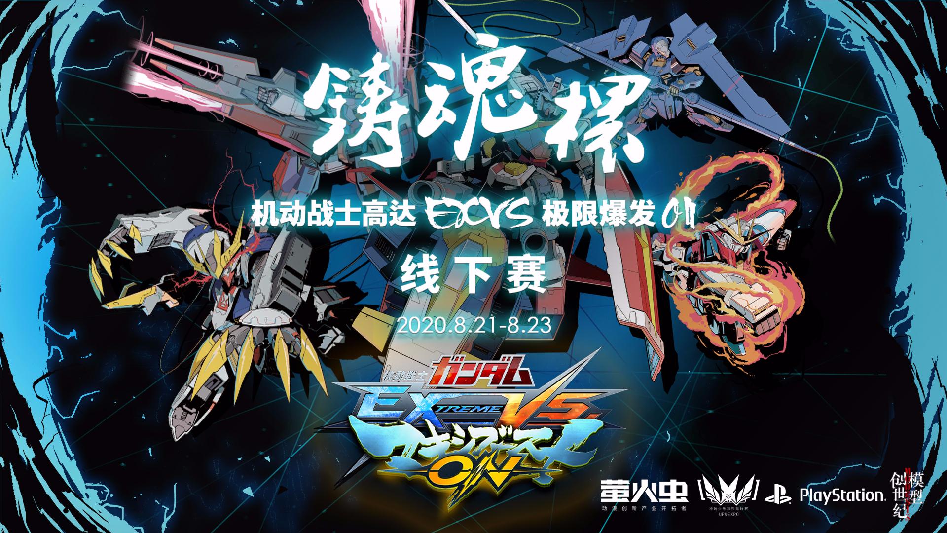 4K【高达EXVSMBON】铸魂杯最终赛终章