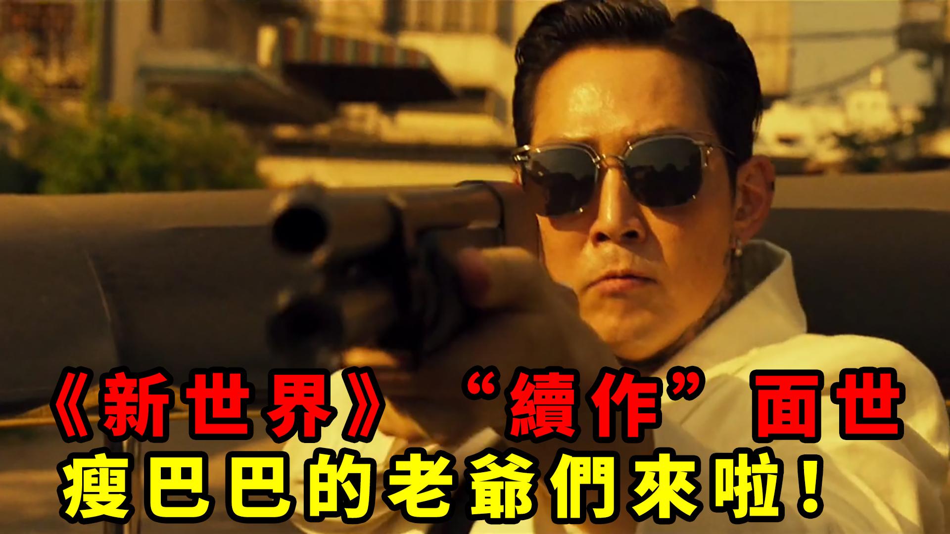 韩国最新票房冠军。2020年最爽的动作电影降到!《从邪恶中拯救我》。新世界的双男主终于再次合作