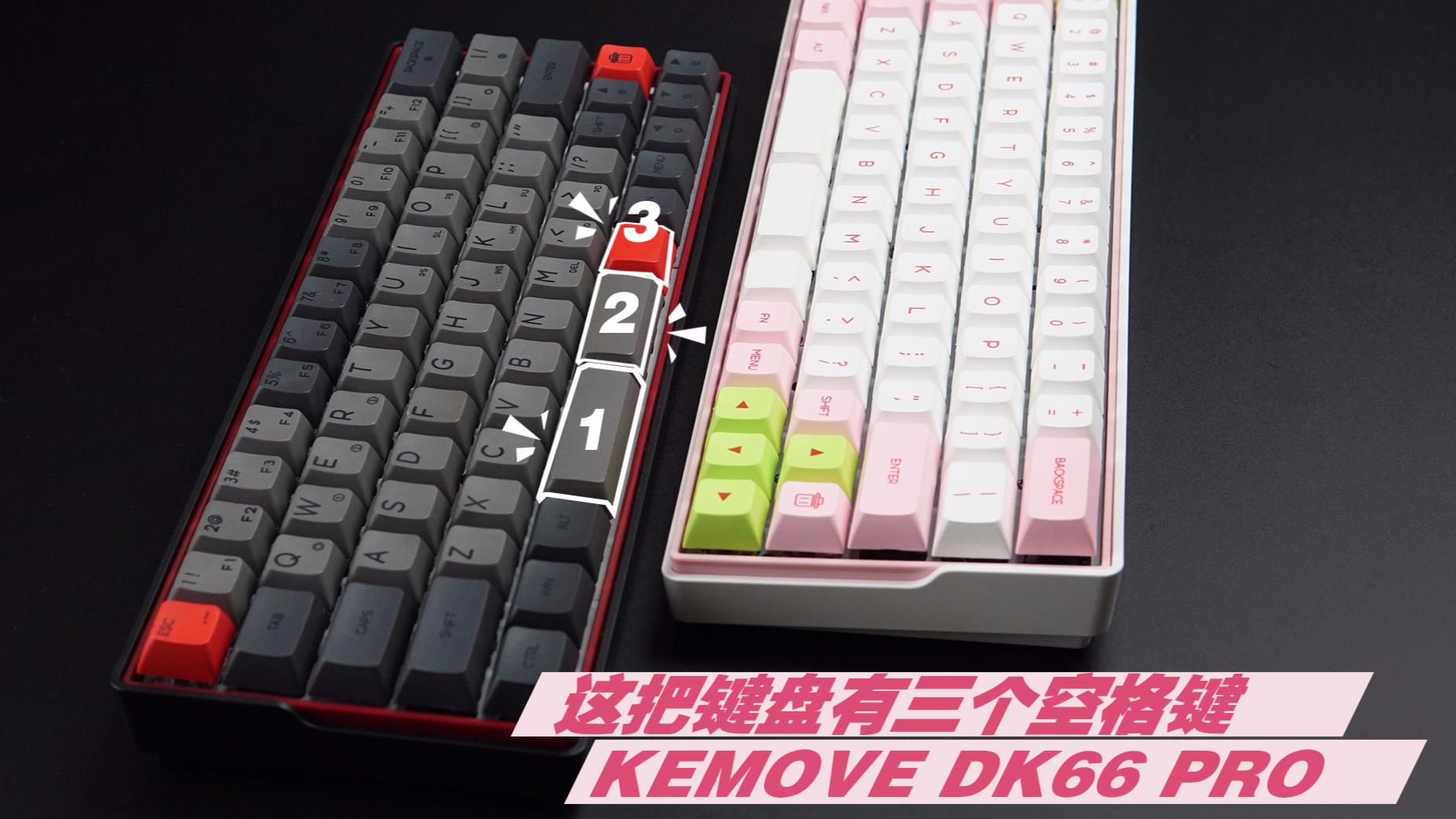 三段式空格键 用过都说回不去?KEMOVE DK66 PRO开箱