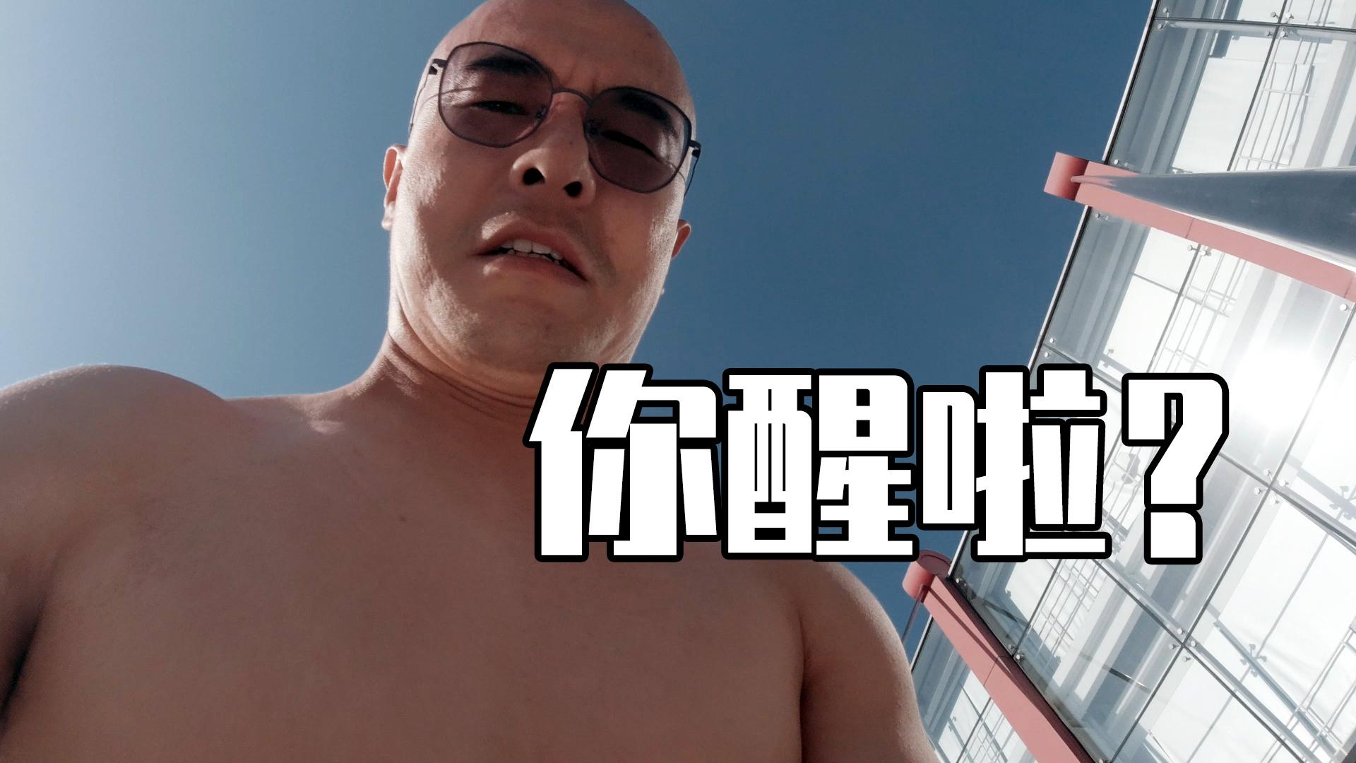【独家】主人的任务2.0 老陈猴山一日游