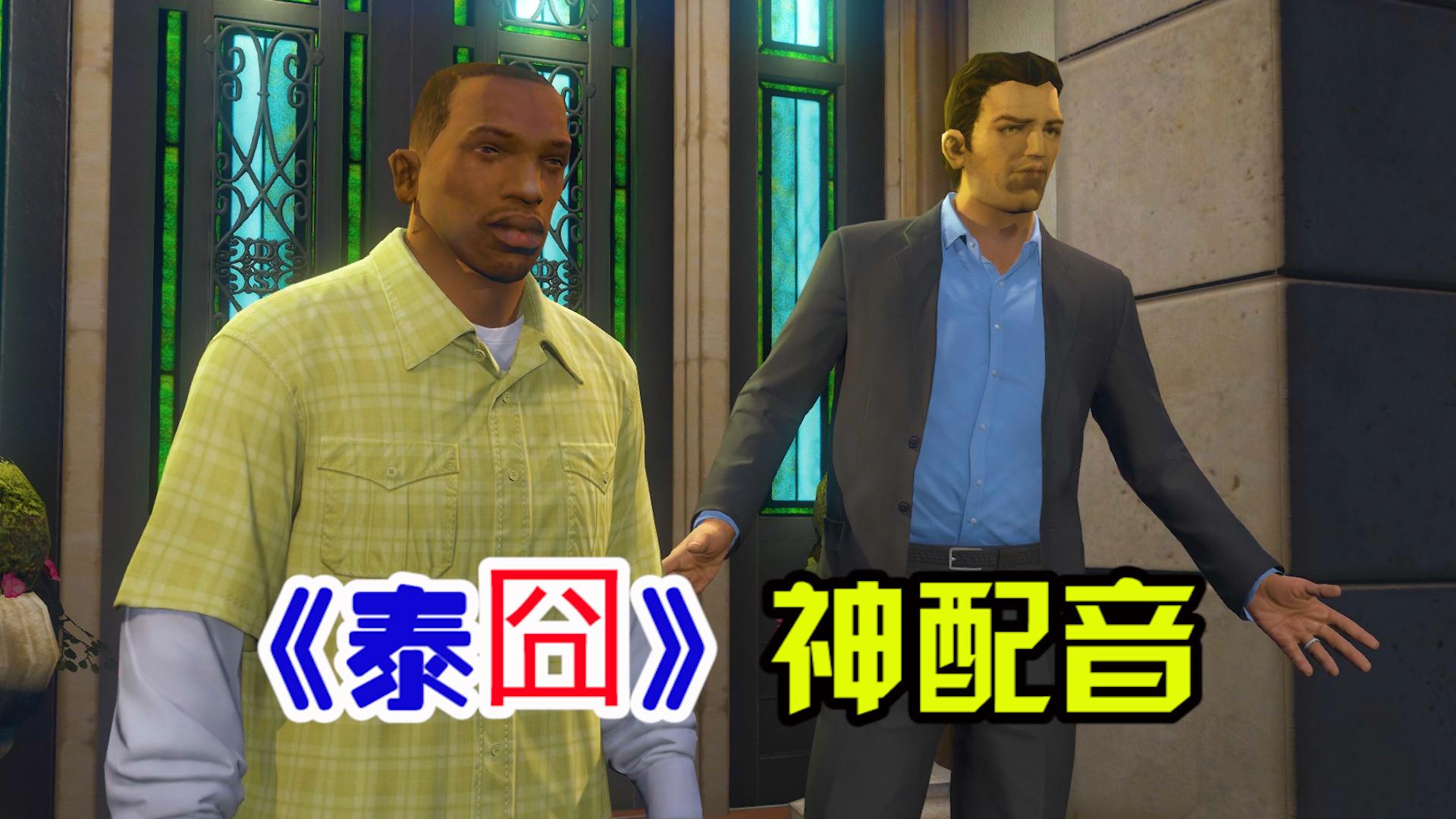 用GTA5游戏神配音电影《泰囧》经典片段:这不是我要找的老周!
