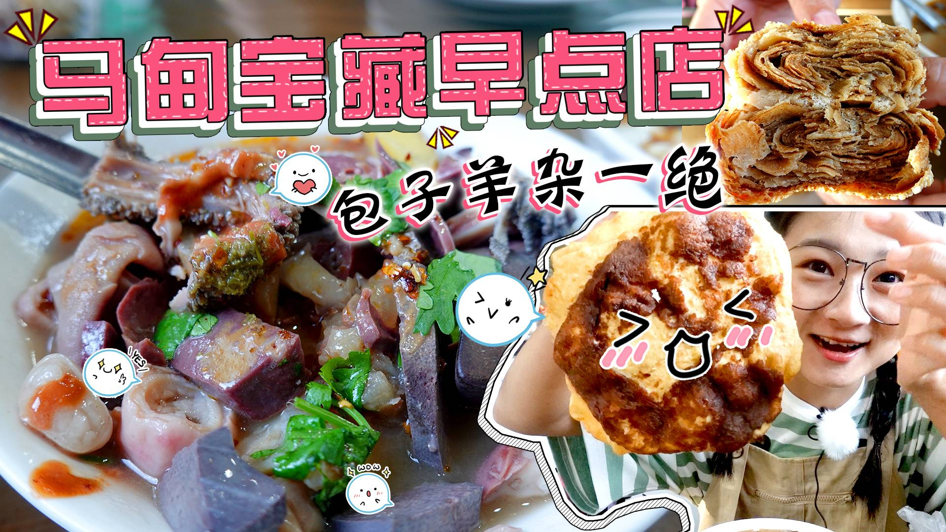 【逛吃北京】马甸宝藏小吃店,早餐一绝,包子爆汁,羊杂满满一碗