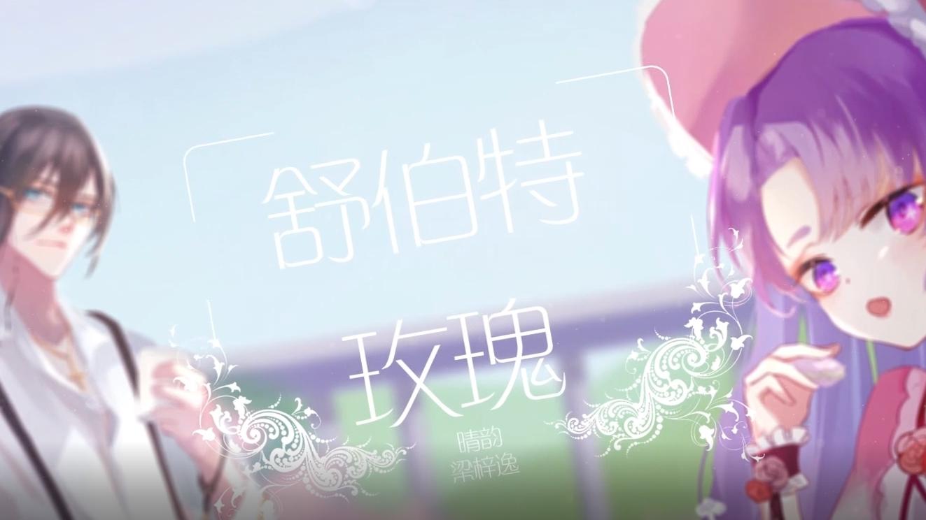【晴韵/梁梓逸】高甜预警(?)舒伯特玫瑰【A站独家】
