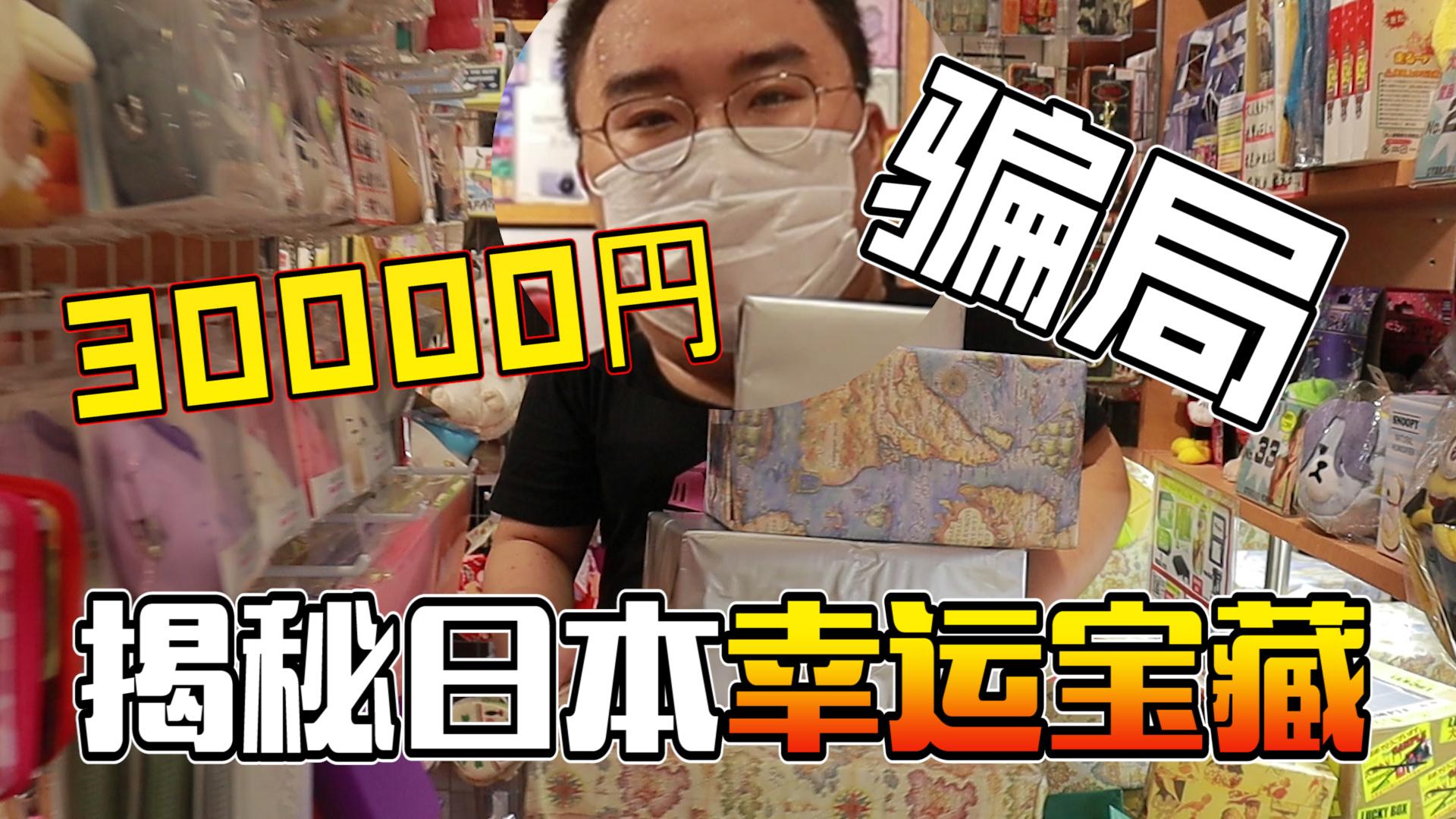 花3W日元只为揭秘日本幸运宝藏终极骗局!究竟有没有大奖呢?!
