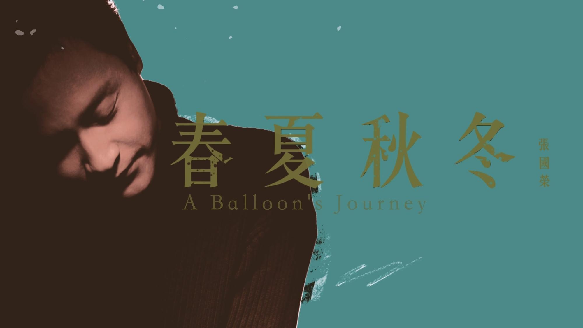 張國榮 Leslie Cheung -《春夏秋冬 A Balloon's Journey》