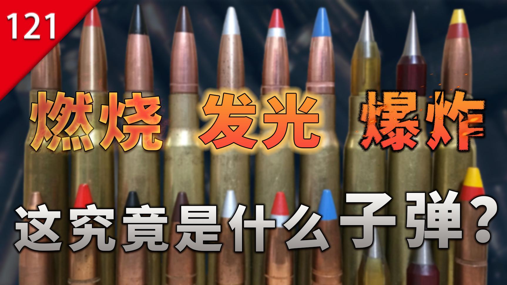 【不止游戏】燃烧!发光!爆炸!这些究竟是什么子弹?