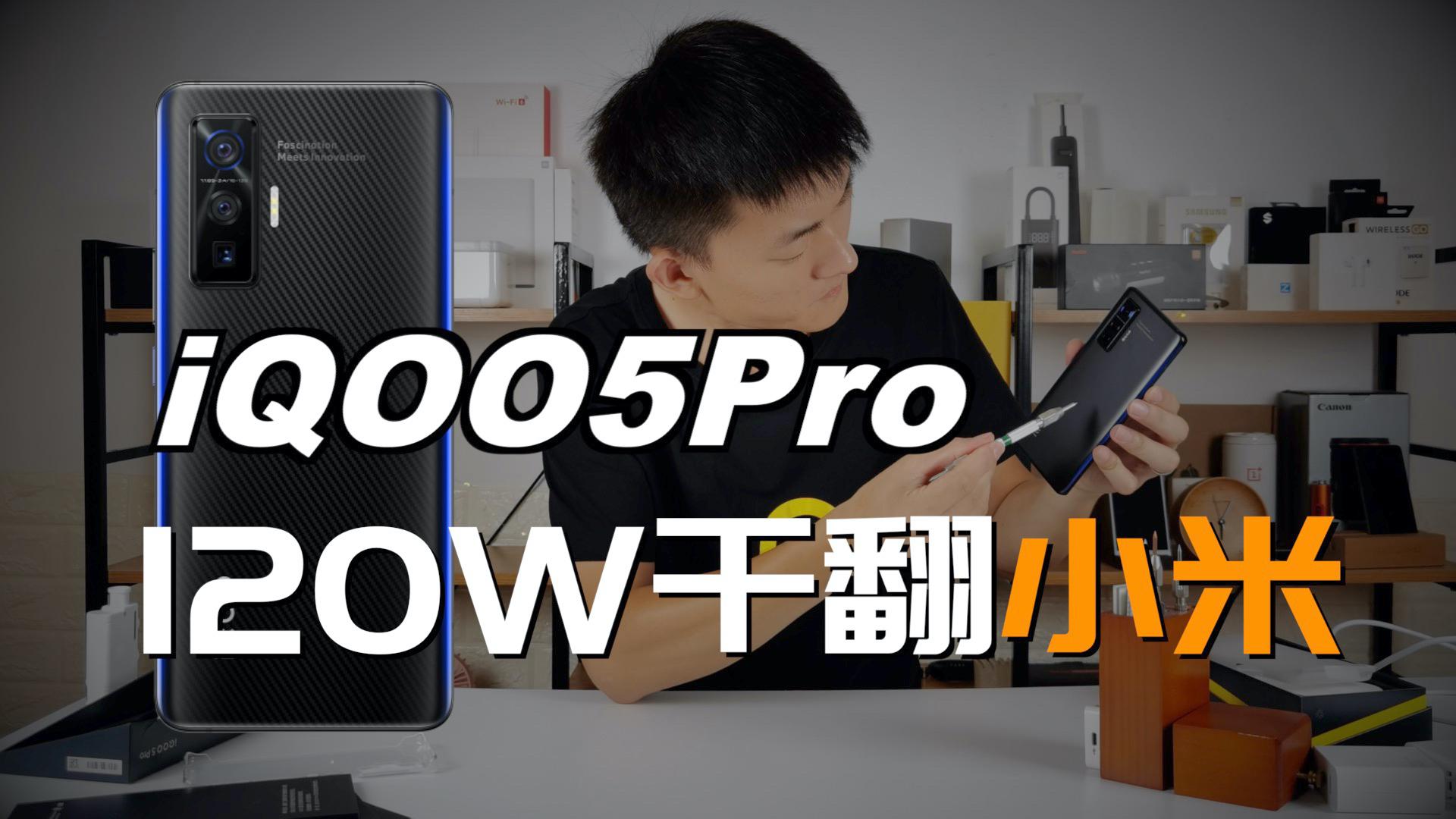 iQOO5Pro上手评测 120W干翻小米【新评科技】