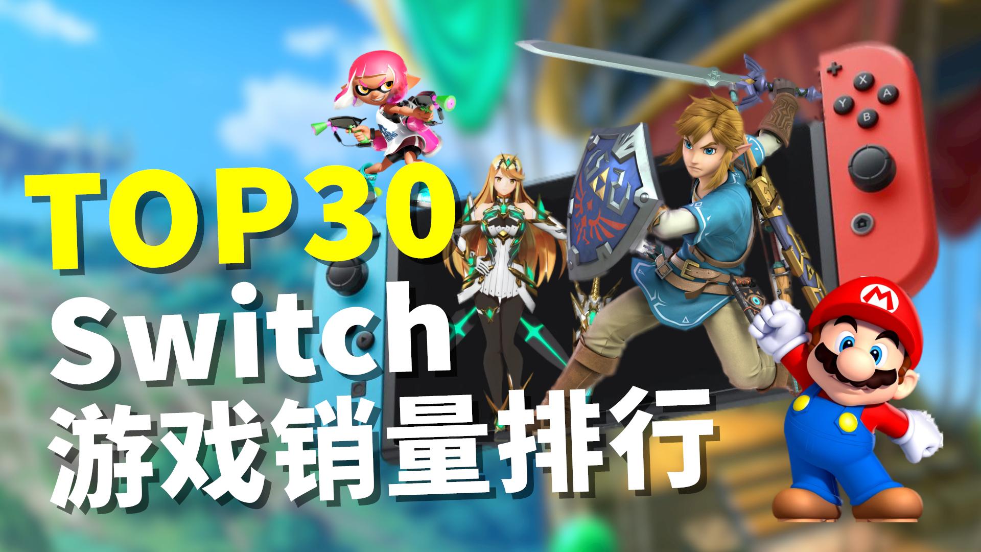 2020入坑Switch必看!Switch游戏总销量TOP30大推荐!
