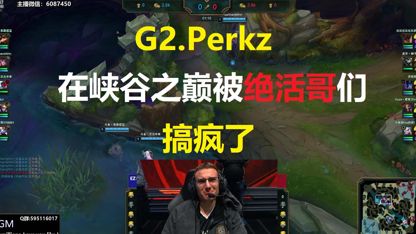 G2.Perkz在峡谷之巅被绝活哥们,搞疯啦!